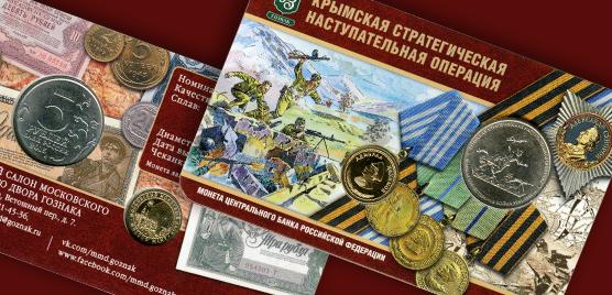 Сайт мастервижн сколько стоит монета 25 рублей футбол
