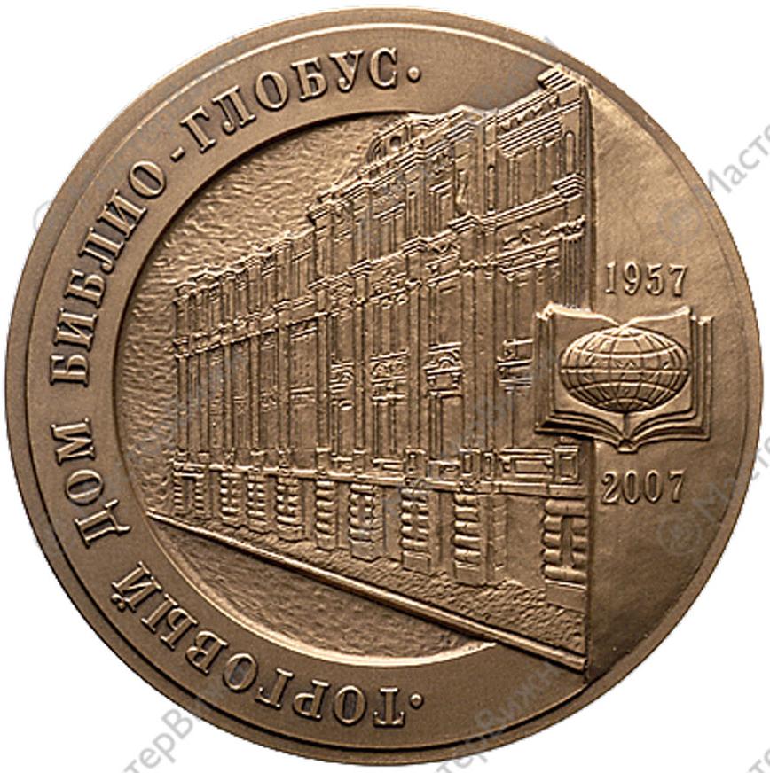 Библио глобус монеты 2 копейки 1762 года барабаны цена