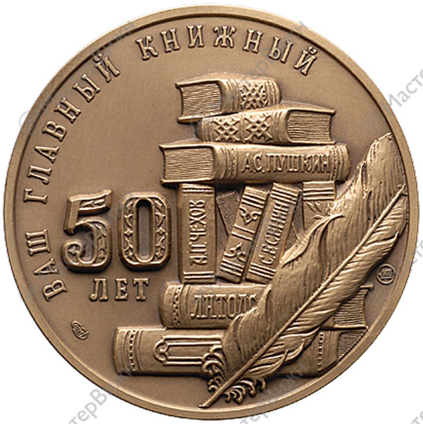 Библио глобус монеты купить металлоискатель фантом